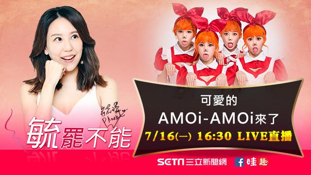可愛美少女團體AMOi-AMOi來了!