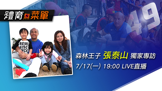 【體育無菜單】森林王子 #49張泰山專訪