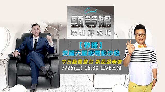 美國六星級電動沙發椅新品發表會
