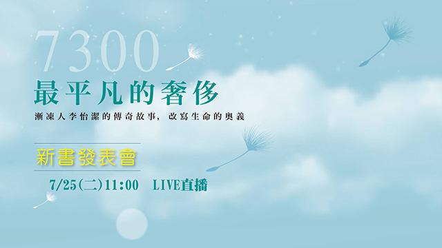 《7300最平凡的奢侈》新書發表會