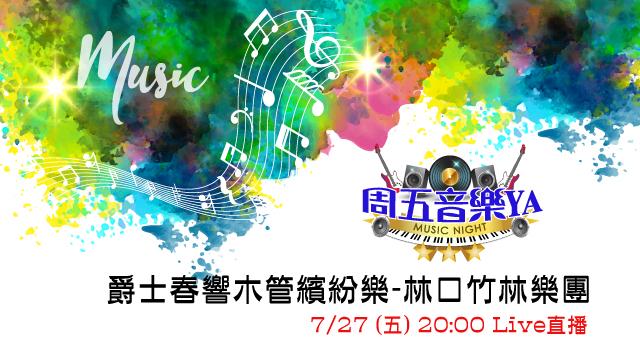 爵士春響木管繽紛樂-林口竹林樂團