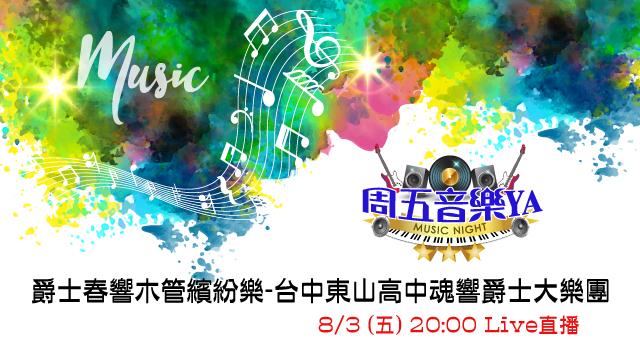 爵士春響木管繽紛樂-東山高中魂響爵士樂團