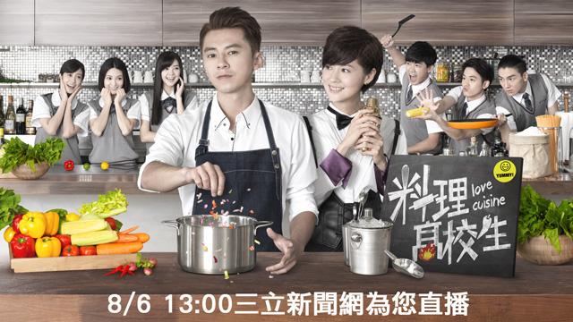 《料理高校生》首映會