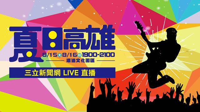 2015夏日高雄演唱會