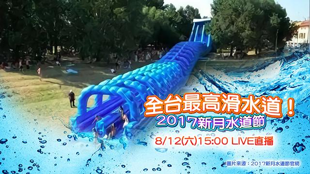 全台最高滑水道!2017新月水道節