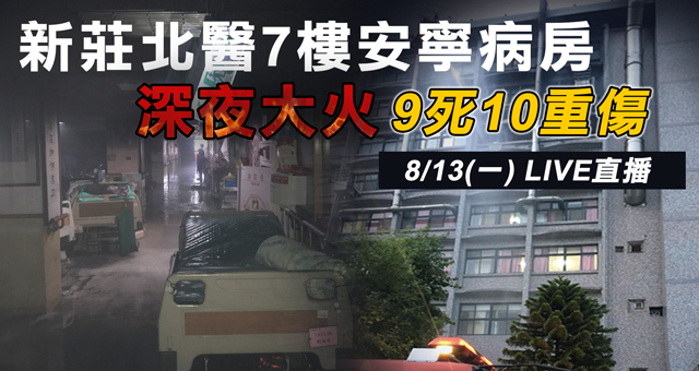 新莊北醫7樓安寧病房深夜大火 9人身亡