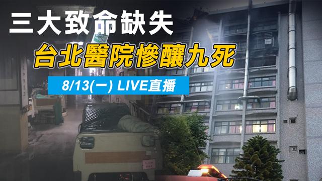 三大致命缺失 台北醫院慘釀九死