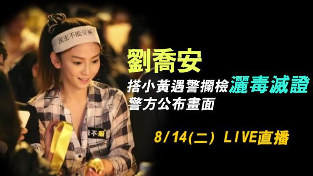 劉喬安搭小黃警攔檢灑毒滅證  警公布畫面