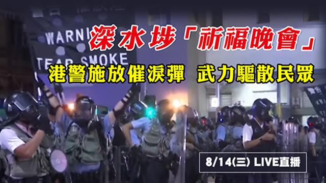 祈福晚會現場港警施放催淚彈 武力驅散民眾