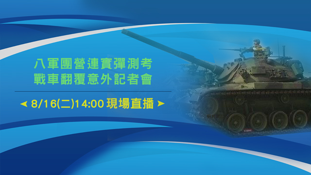 八軍團營連實彈測考  戰車翻覆意外記者會