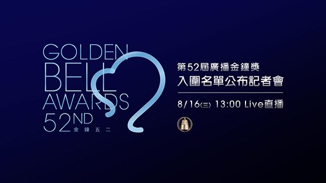 第52屆廣播金鐘獎入圍名單公布記者會