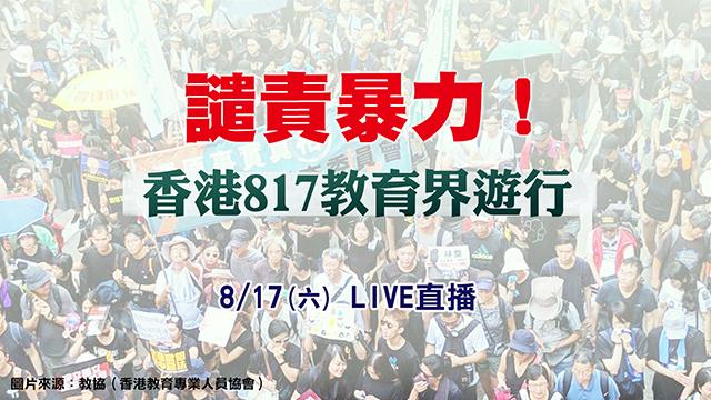 反送中/譴責暴力!香港817教育界遊行