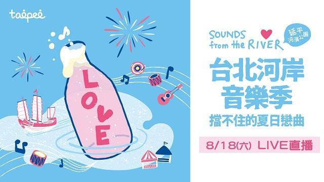 台北河岸音樂季-擋不住的夏日戀曲