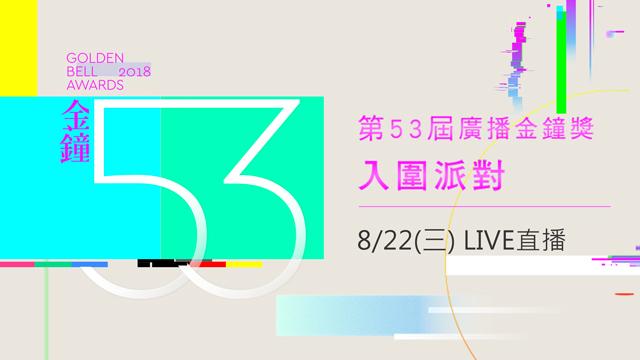 第53屆廣播金鐘獎入圍公布派對