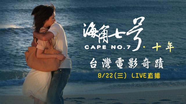 海角七號十年了!青春記憶下的台灣電影奇蹟