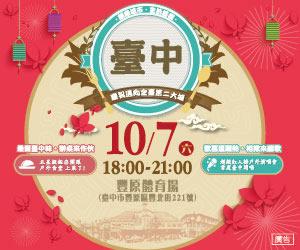 臺中邁向全臺第二大城慶祝活動