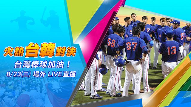 「火熱台韓對戰」棒球場外直擊