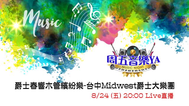 台中Midwest爵士樂團