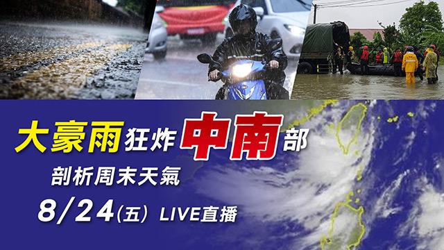 大豪雨狂炸中南部 剖析周末天氣