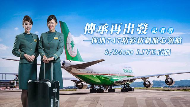「揮別747精彩 新制服心領航」記者會