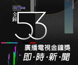 第53屆廣播電視金鐘獎