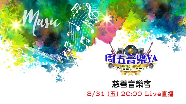 周五音樂YA-彩霞慈善音樂會