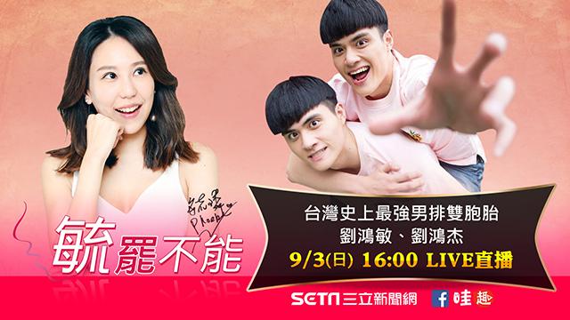 台灣史上最強男排雙胞胎-劉鴻敏、劉鴻杰