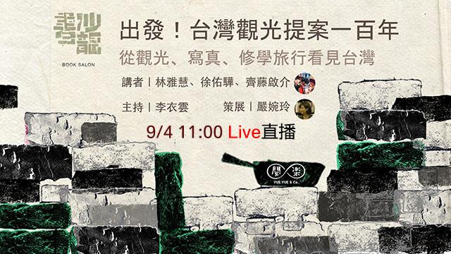 閱樂書沙龍:日治時期的台灣文化vol.6
