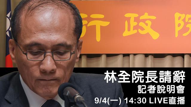 行政院長林全請辭記者說明會