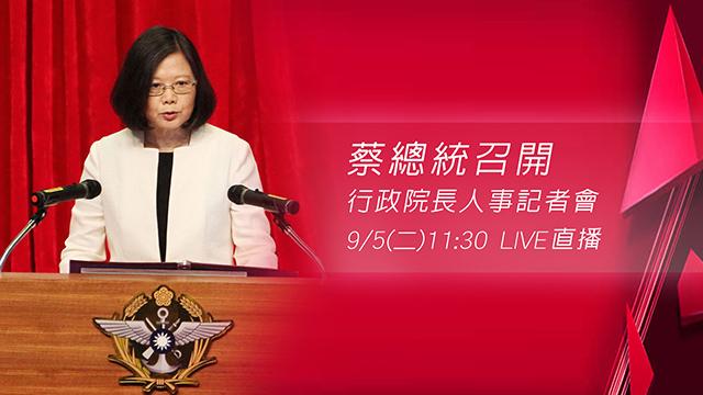 蔡總統召開行政院長人事記者會