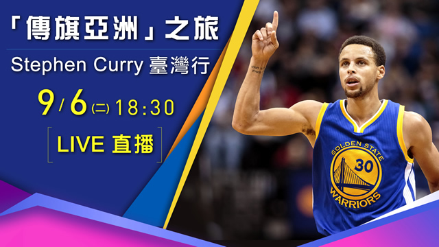 Stephen Curry臺灣行