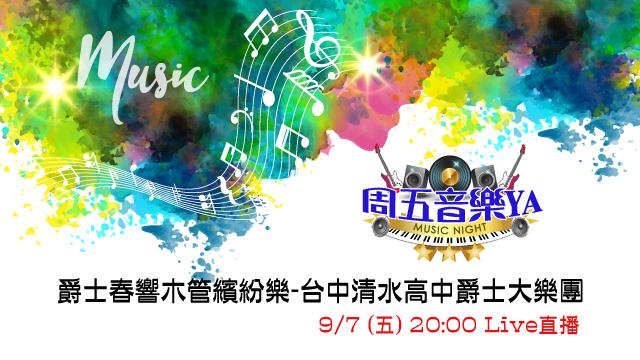 周五音樂YA-台中清水高中爵士大樂團