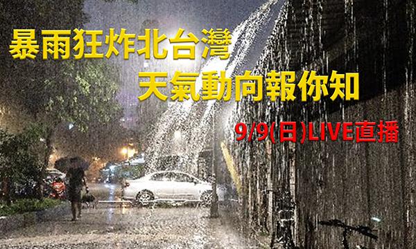 暴雨狂炸北台灣 天氣動向報你知