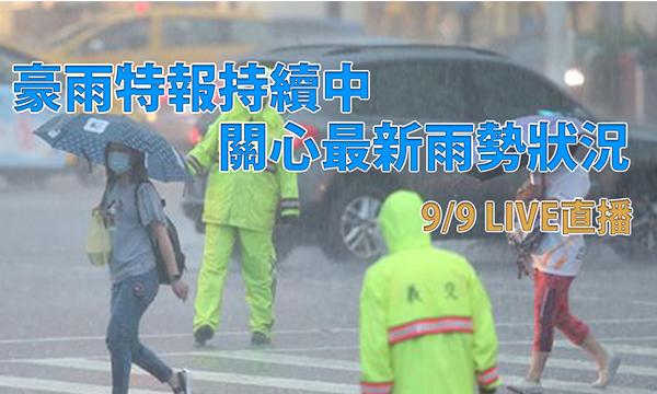 豪雨特報持續中 關心最新雨勢狀況