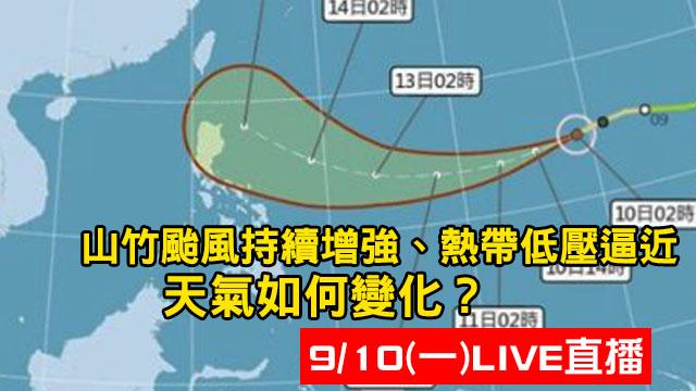 山竹持續增強 熱帶低壓逼近 天氣如何變化