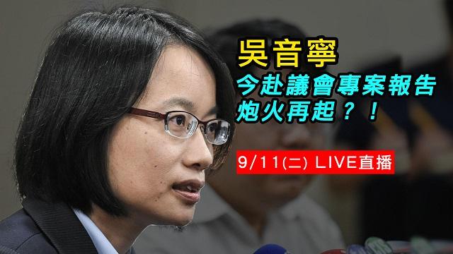 吳音寧今赴議會專案報告 炮火再起?!