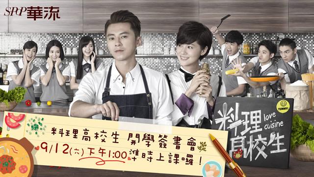 《華流》9月號x料理高校生開學簽書會