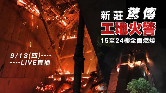 新莊恐怖工地火警 15至24樓全面燃燒