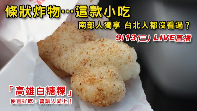 「高雄白糖粿」便宜好吃,會讓人愛上!