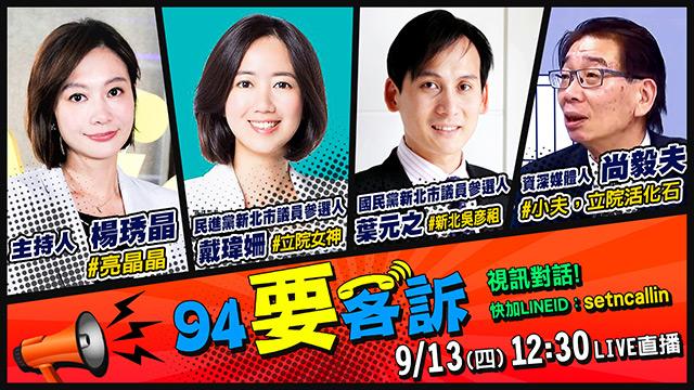 新北蘇侯民調拉近?北京變新國民黨中央?