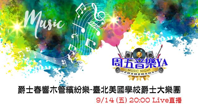周五音樂YA-台北美國學校爵士大樂團