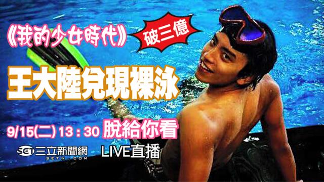 《我的少女時代》破三億!王大陸兌現裸泳