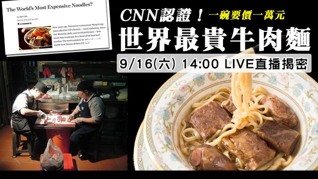 CNN認證!世界最貴牛肉麵一碗要價一萬元