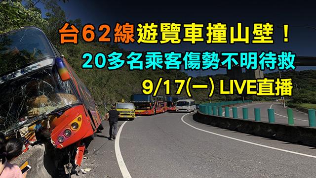 台62線遊覽車撞山壁!20多乘客傷勢不明