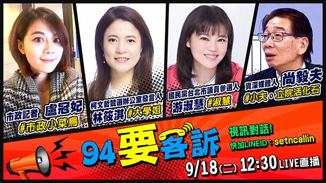 台北市最新民調大解密!
