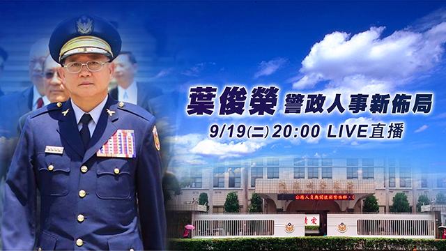 葉俊榮啟動警政人事新佈局 面對治安挑戰