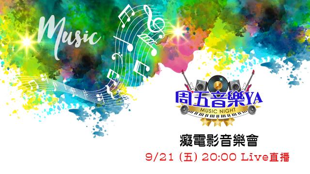 周五音樂YA-癡電影音樂會