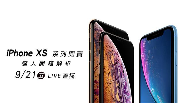 iPhone XS系列開賣 達人開箱解析