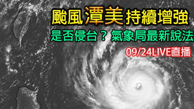 颱風潭美持續增強!氣象局最新說法