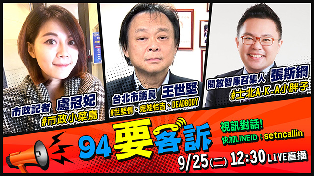 【94要客訴】選戰倒數!台北三強誰出頭?